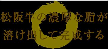 松阪牛の濃厚な脂が 溶け出して完成する